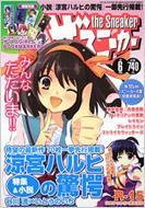 ザ・スニーカー編集部/ザ・スニーカー 2010年6月号