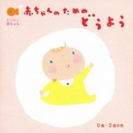 赤ちゃんのための童謡 0歳〜2歳半用