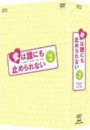 ���͒N�ɂ��~�߂��Ȃ�  DVD-BOX2