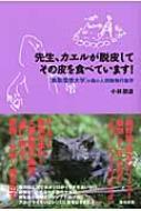 先生、カエルが脱皮してその皮を食べています! 「鳥取環境大学」の森の人間動物行動学