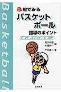 新 絵でみるバスケットボール指導のポイント ボールゲームからバスケットボールまで