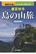 春夏秋冬 島の山旅 厳選32島トレッキングガイド