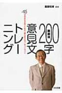 藤原流200字意見文トレーニング 未来を生き抜くための「柔らかアタマ」をつくろう!!