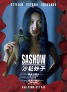 沙粧妙子 最後の事件+帰還の挨拶(SPドラマ)DVDコンプリートBOX