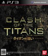 Game Soft (PlayStation 3)/Clash Of The Titans: タイタンの戦い