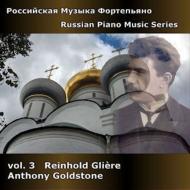 ロシアのピアノ音楽シリーズ第3集〜グリエール作品集 ゴールドストーン