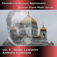 ロシアのピアノ音楽シリーズ第4集〜リャプノフ作品集 ゴールドストーン