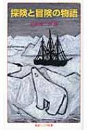 探険と冒険の物語 岩波ジュニア新書