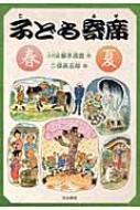 子ども寄席 春・夏 シリーズ本のチカラ