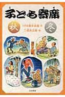 子ども寄席 秋・冬シリーズ本のチカラ