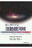 ピーターソン活動銀河核 巨大ブラックホールが引き起こすAGN現象のすべて