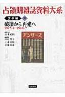 占領期雑誌資料大系 文学編 3 破壊から再建へ1947・8‐1948・7