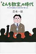 「とんち教室」の時代 ラジオを囲んで日本中が笑った