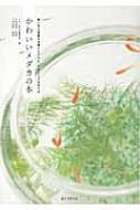 かわいいメダカの本 飼い方と素敵な水草レイアウト、ビオトープの作り方