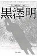 黒澤明 キネマ旬報セレクション