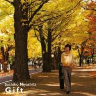 宮下祥子: Gift