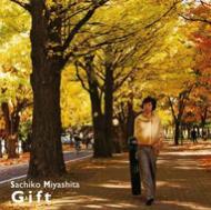 Gift: 宮下祥子