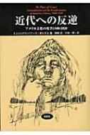 近代への反逆 アメリカ文化の変容 1880‐1920 松柏社叢書