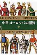 中世ヨーロッパの服装 マールカラー文庫