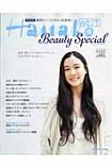 HANAKO WEST BEAUTY SPECIAL 完全保存版 MAGAZINE HOUSE MOOK