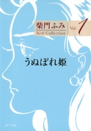 うぬぼれ姫 Best Collection Vol.1 ポプラ文庫
