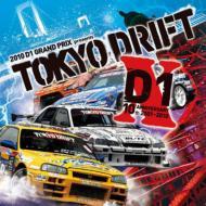 2010 D1 グランプリ・プレゼンツ・トーキョー・ドリフト