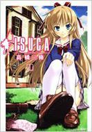 ISUCA 1 カドカワコミックスAエース