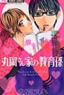 丸岡さん家の教育係 フラワーコミックス SHO-COMIフラワーコミックス