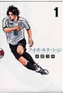 フットボールネーション 1 ビッグコミックス