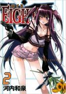 EIGHTH 2 ガンガンコミックスJOKER