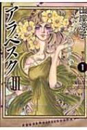 アラベスク完全版 3(第2部 1巻)MFコミックス・ダ・ヴィンチシリーズ