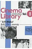 女性映画がおもしろい 2010年版 Cinema Library