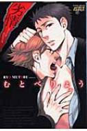 劣情 抱きたい男抱かれたい男 ジュネットコミックス 42 ピアスシリーズ 235