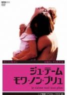 ジュ・テーム・モワ・ノン・プリュ ヘア無修正 デジタル・リマスター版
