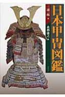 日本甲冑図鑑