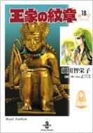 王家の紋章 18 秋田文庫