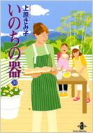 いのちの器 30 秋田文庫