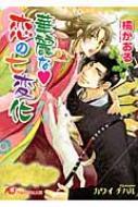 華麗な恋の七変化 白泉社花丸文庫