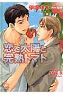 恋と太陽と完熟トマト ガッシュ文庫