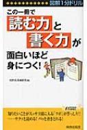 図解1分ドリル この一冊で「読む力」と「書く力」が面白いほど身につく! 青春新書PLAY BOOKS