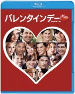 バレンタインデー ブルーレイ&DVDセット【初回限定生産】