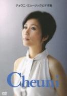 チェウニ・ミュージックビデオ集