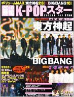 K-POP STAR 2010�ŏ{ OAK MOOK