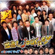 世直し Journey (+DVD)