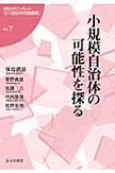 小規模自治体の可能性を探る 福島大学ブックレット『21世紀の市民講座』