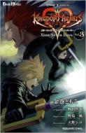 小説 キングダム ハーツ 358/2days Vol.3 Xion-Seven Days ゲームノベルズ