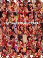 Hello!Project 2010 WINTER 歌超風月 モベキマス!&シャッフルデート
