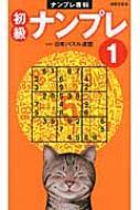 ローチケHMV日本パズル連盟/初級ナンプレ 1