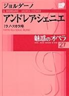 魅惑のオペラ ミラノ・スカラ座 27 ジョルダーノ アンドレア・シェニエ 小学館DVD BOOK
