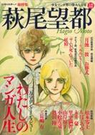 萩尾望都 少女マンガ界の偉大なる母 文藝別冊